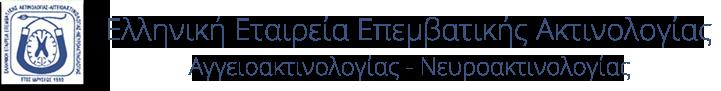 Ελληνική Εταιρεία Επεμβατικής Ακτινολογίας