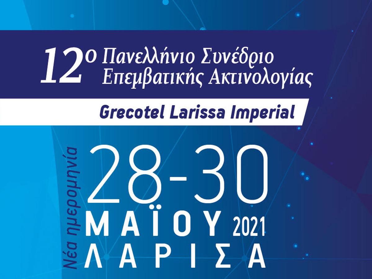 12ο συνέδριο Ελληνική Εταιρεία Επεμβατικής Ακτινολογίας