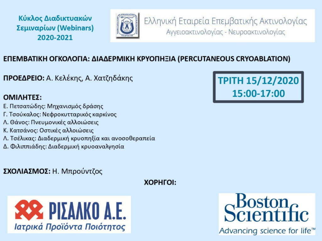 Webinar Ελληνική Εταιρεία Επεμβατικής Ακτινολογίας